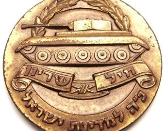 1973 IDF ARMORED CORPS Israeli 25th Anniversary jubilee Armored corps Brass medal