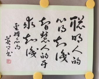 Chinese Calligraphy-Bible Verse