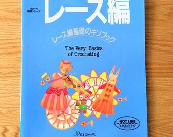 Japanese Crochet Basics Craft Book, Crochet Flower Pattern, Crochet Lace Pattern