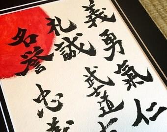 Japanese Calligraphy Kanji Art Bushido Seven Virtues