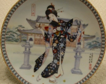 """vintage """"Orphan Sparrow"""" limited edition collector's plate number four from the series by Yoshiharu Katoh entitled 'Poetic Visions of Japan'"""