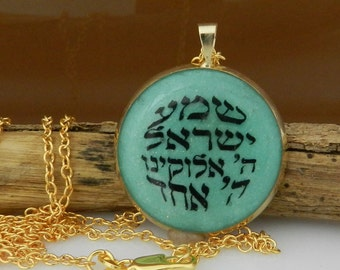Shema Israel necklace - judaica jewelry with hebrew letters .  jewish necklace - great Bat mitzvah gift