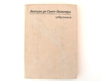 The Little Prince, Antoine de Saint-Exupéry, The Tale, Vintage Children's Book, Soviet Book in Russian, USSR, 1976
