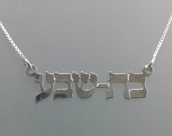 Name silver Necklace /Hebrew name silver  jewelry for necklaces,