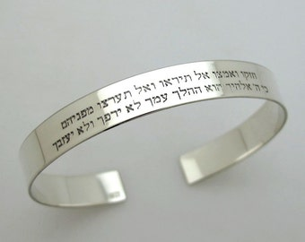 Jewish Jewelry - Personalized Psalm Bracelet - Custom Engraved prayer Cuff Bracelet - Sterling Silver Cuff in Hebrew - Jeremiah 29 11 cuff