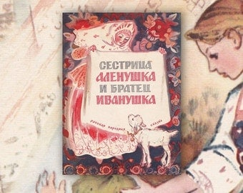 Sister Alyonushka and Brother Ivan, Russian Tale. Drawings by Noskovich (In Russian, Paperback) -- 1973. Condition 8/10