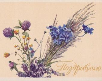 Congratulations Postcard by L. Golovanov -- 1959. Condition 9/10