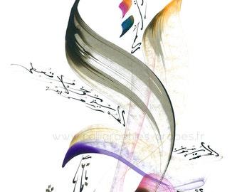 Calligraphy Arabic - freedom / / 'Freedom' Arabic Calligraphy