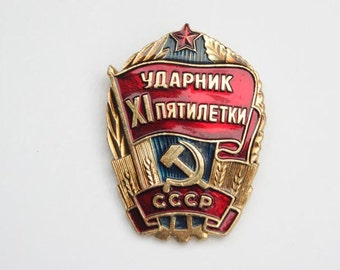 Rare Soviet Vintage Badge Pin hammer and sickle Medal of The Shock Worker of the Eleventh Five-year Plan Made in USSR