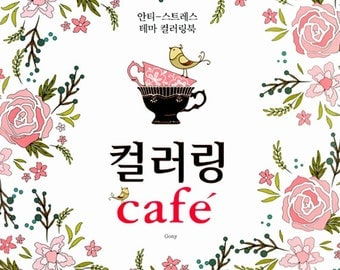 Cafe Coloring Book For Cup Tea Food Cake Adult Anti Stress Theme By Gony