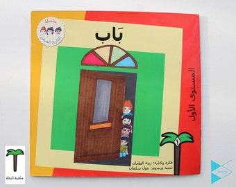 Bab (Door) Arabic Children Story Book // Stage 1 book 1 // educational tools //كتاب عربي للاطفال // learning arabic books