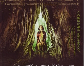 Pans Labyrinth - Japanese Release Variant Poster - Art Print.