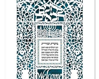Birkat Habayit Jewish Home Blessing Judaica Prayer Wall Art