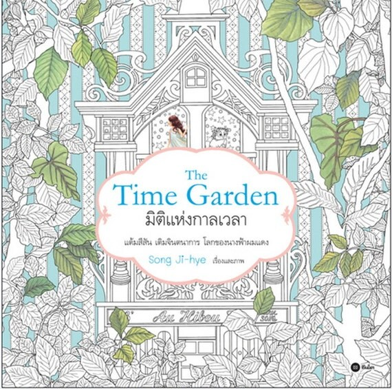 THE TIME GARDEN Adult Coloring Book Song Ji by CreativeGlamor