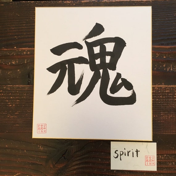 Spirit full size kanji by midnightinksayuri on etsy