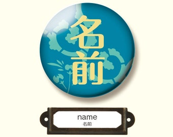 Custom Made[009]-The badge and Sticker with your name in Japanese.