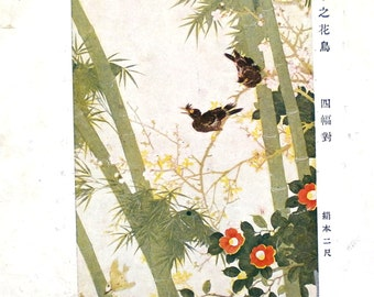 Vintage Japanese Print - Vintage Print - Flower Print - Magazine Insert - Magazine Page - Vintage Magazine Flower and Bird by Ikegami Shuho