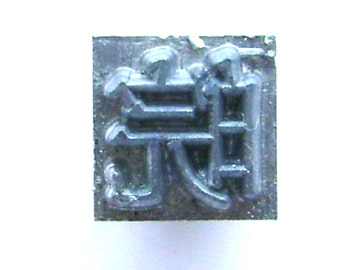 Vintage Japanese Typewriter Key - Japanese Stamp - Kanji Stamp - Chinese Character - Vintage Stamp -  obvious - absolute - clear