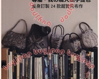 Chinese Edition OUT OF PRINT Japanese Craft Pattern Book Taupe Patchwork Haute Couture Bag Yoko Saito