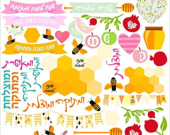 50 vinyl stickers for jewish rosh hashana perfect for scrapbooking, card making and cake and cupcake bunting