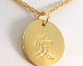 SALE ENDS MONDAY Chinese Love Symbol Gold Necklace - Hand Stamped Chinese Love Character Necklace - Wo Ai Ni