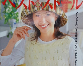 Lady's Hand Knit Spring Vest and Stole Japanese Craft Book