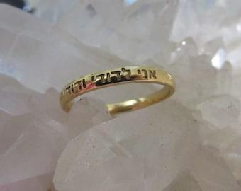 Jewish wedding ring Etsy