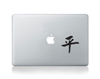Chinese Symbol for Peace Vinyl Decal for Macbook (13/15) or Laptop