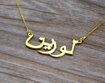 Arabic Name Necklace with Box Chain,Name Necklace,Personalized Necklace,Arabic Jewelry,Custom Name Necklace,Woman Gift, Christmas Gift N039B
