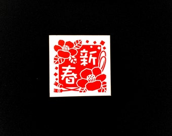 New Year Rubber Stamp - Camellia Flower Rubber Stamp Traditional Japanese Rubber Stamp -  Kanji Stamp -