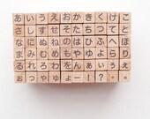 japanese letter rubber stamp set. hiragana stamp. wood mounted stamp. japanese design. large. scrapbooking. card making. no 9