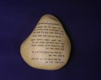 Hebrew Jewish Stone Rock The Mourner's Kaddish Prayer OOAK Collectible Pebble Bereavement Cemetery Death Grave Gravesite Sympathy Gift