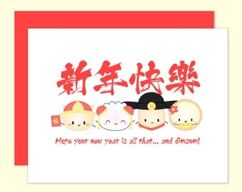 "Dimsum Chinese New Year Card - ""Hope your new year is all that.. and dimsum!"" [Chinese New Year Card, Asian Card, Year Of The Rooster, 2017]"