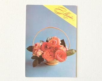 Vintage SSR Soviet postcard International Women's Day  March 8 / retro greeting card 1982