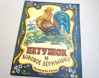 Russian children's story booklet, soviet kids preschool folk tale