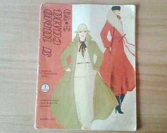 Vintage Sewing Magazine/Soviet Fashion Magazine/Soviet Women Fashion/1970s Fashion/URRS Sewing Magazine/Moscow'79/Fall Spring Fashion