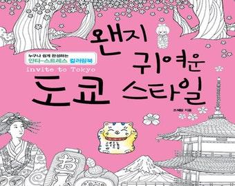 Invite To Tokyo Coloring Book