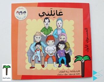 My Family // Arabic Children Story Book // Stage 1 book 2 // educational tools //كتاب عربي للاطفال // learning arabic books