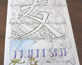 Japanese Kanji Coloring Page, Friendship Coloring Page, Adult Coloring Page, Japanese Writing, Printable Download, Coloring Page, Friendship