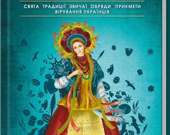 Ethnology for the people. Holidays, traditions, customs, rituals, beliefs, signs, Ukrainian