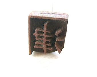 Vintage Branding Iron - Japanese Branding Iron Vintage Yakiin - Yakin Kanji Stamp - Chinese Character Dropping Shrinking Saliva Ferry (S368)