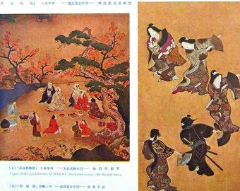 Vintage Japanese Magazine Print - Vintage Print - Women Print - Vintage Magazine Insert - Women Dancing Print Flower Viewing Star Festival