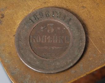 Imperial Russian copper three kopek coin, 1896. kopecks, copecks, kopeyka