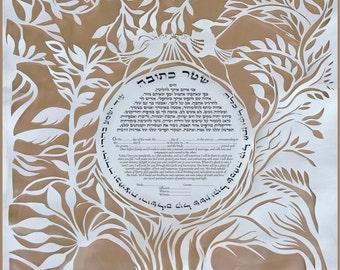 "printable pdf-  interfaith and reform wording- ketubah to fill -23x23""- 58x58cm-coupon KETUBAH40OFF"