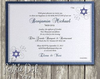 Elegant Swirl Bar Mitzvah Invitation