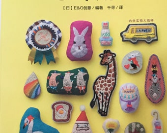 100 Popular Embroidery Goods by E & G Creates  - Japanese Craft Book (In Chinese)