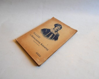 1940 congressman Kanaris, biography, Grigoriou