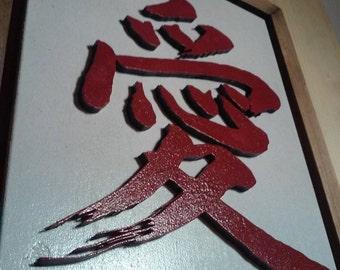 Love Kanji Wall Decor