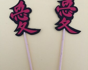 Chinese Character LOVE Cupcake Toppers (1dozen)