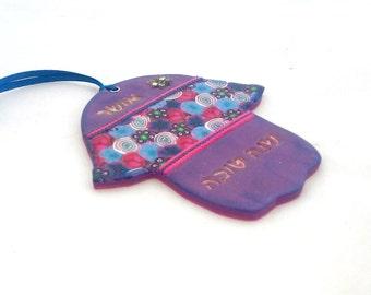Rosh Hashanah Gift, Purple hamsa wall Decor, Judaica Gift, Shana Tova, Jewish new year, Hamsa Wall hanging, Judaica Israel, Made in Israel